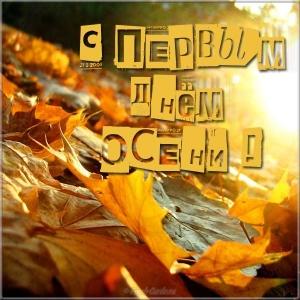 открытки поздравления с первым днем осени (4)