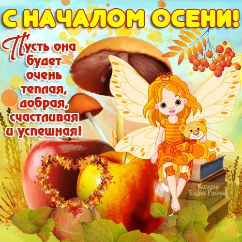 открытки поздравления с первым днем осени (5)