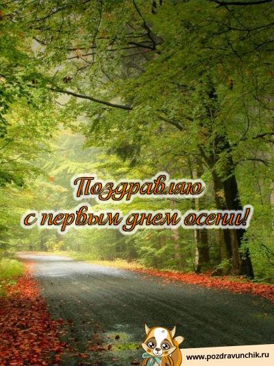 открытки поздравления с первым днем осени (6)