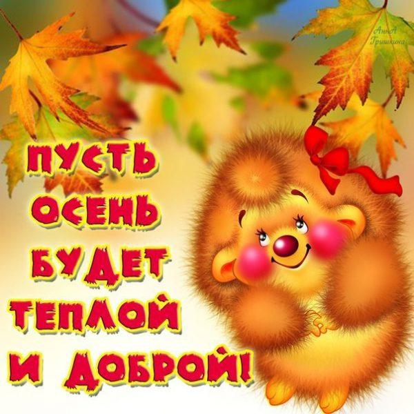 открытки поздравления с первым днем осени (8)