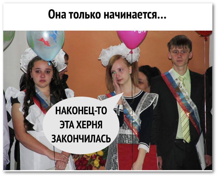 1 сентября смешные фото 2019 - подборка приколов (15)