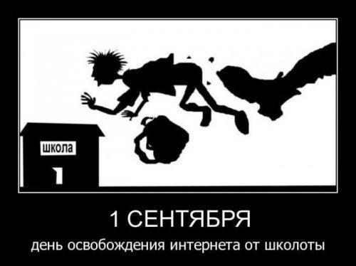 1 сентября смешные фото 2019 - подборка приколов (7)