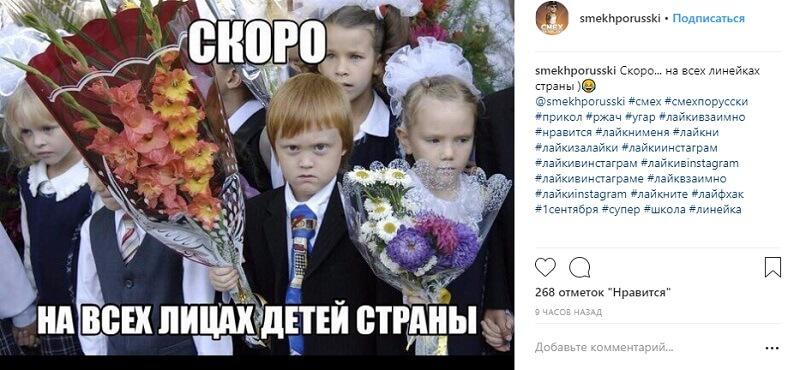 1 сентября смешные фото 2019 - подборка приколов (9)