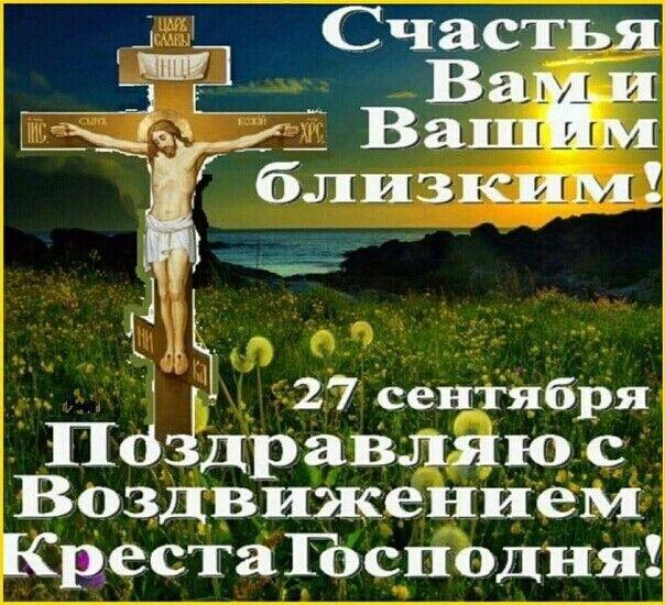 27 сентября воздвижение креста - красивые картинки (1)