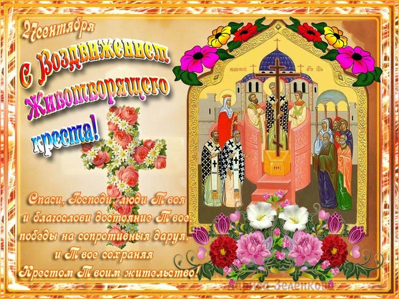 27 сентября воздвижение креста - красивые картинки (10)