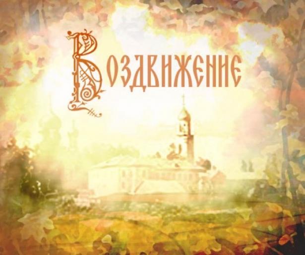 27 сентября воздвижение креста - красивые картинки (11)