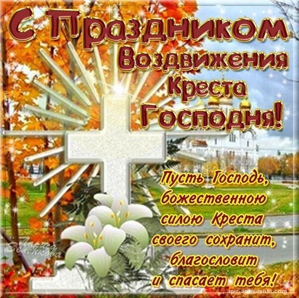 крошка воздвиженье креста открытки следующем