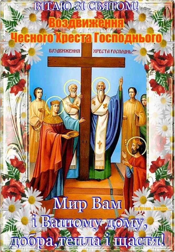 27 сентября воздвижение креста - красивые картинки (13)
