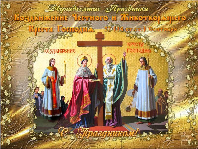 27 сентября воздвижение креста - красивые картинки (14)
