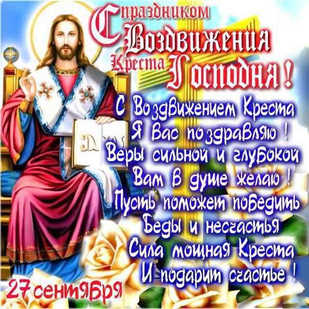 27 сентября воздвижение креста - красивые картинки (15)