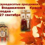 27 сентября воздвижение креста — красивые картинки