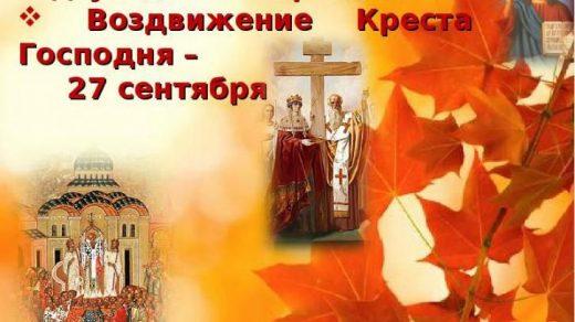 27 сентября воздвижение креста   красивые картинки (2)