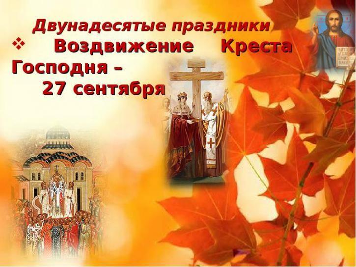 27 сентября воздвижение креста - красивые картинки (2)