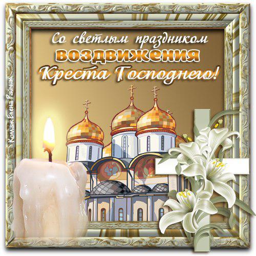 27 сентября воздвижение креста - красивые картинки (3)