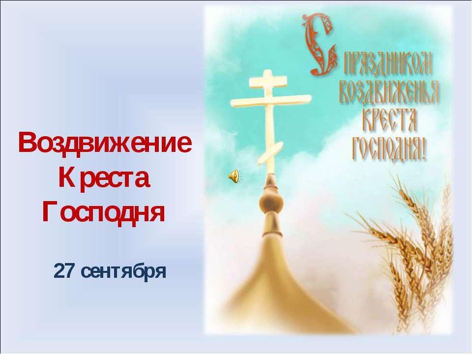 27 сентября воздвижение креста - красивые картинки (4)