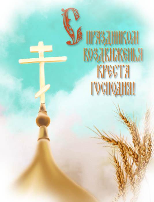 27 сентября воздвижение креста - красивые картинки (5)