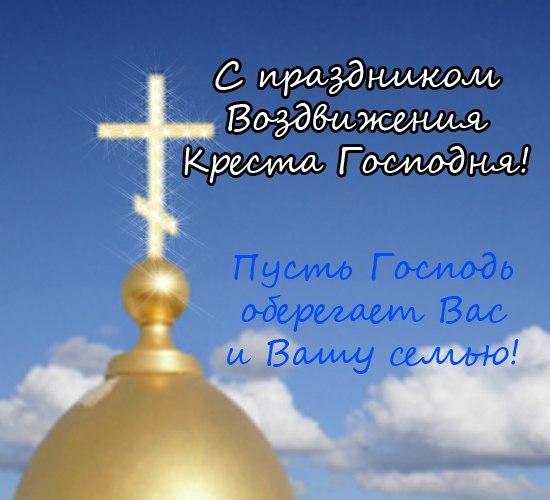 27 сентября воздвижение креста - красивые картинки (6)