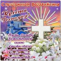 27 сентября воздвижение креста - красивые картинки (7)