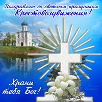 27 сентября воздвижение креста - красивые картинки (8)