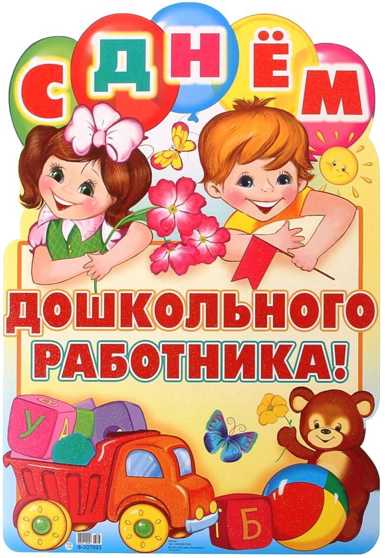 27 сентября день воспитателя картинки и открытки (10)