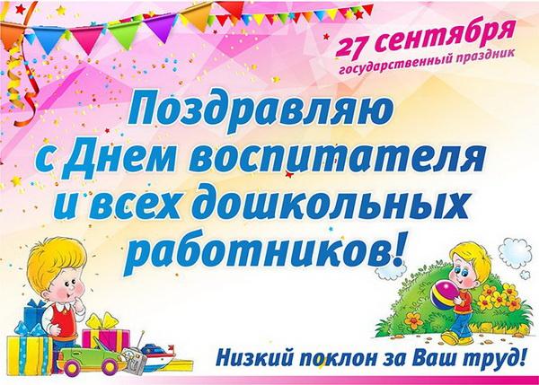 27 сентября день воспитателя поздравления