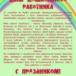 27 сентября день воспитателя картинки и открытки