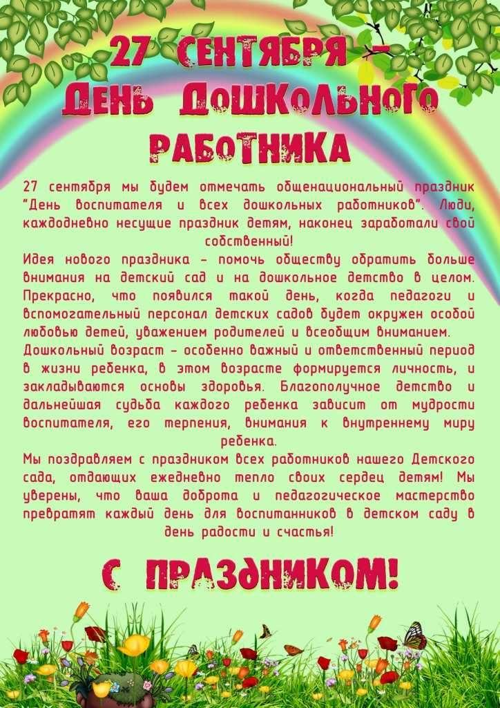 27 сентября день воспитателя картинки и открытки (15)