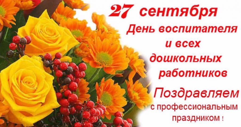 27 сентября день воспитателя картинки и открытки (2)