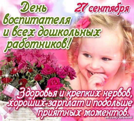 27 сентября день воспитателя картинки и открытки (3)