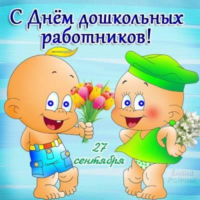 27 сентября день воспитателя картинки и открытки (7)