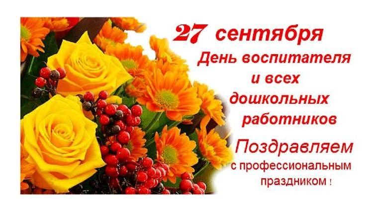 27 сентября день воспитателя картинки и открытки (8)