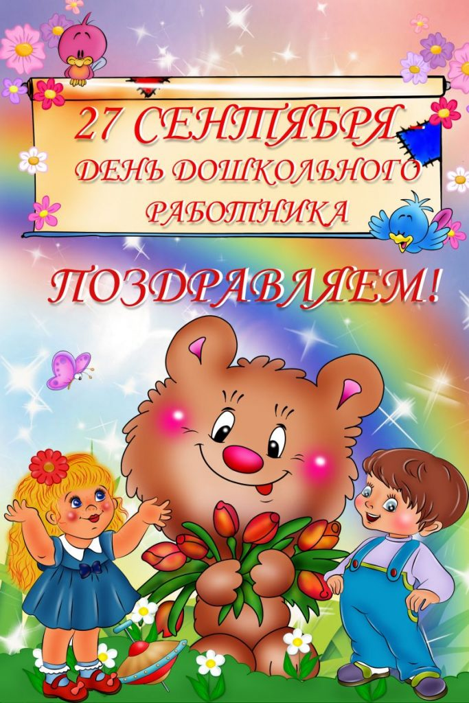 27 сентября день воспитателя картинки и открытки (9)