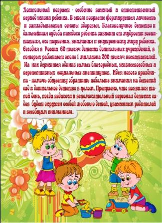 27 сентября день дошкольного работника папка передвижка (1)
