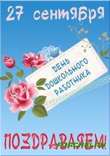 27 сентября день дошкольного работника папка передвижка (10)