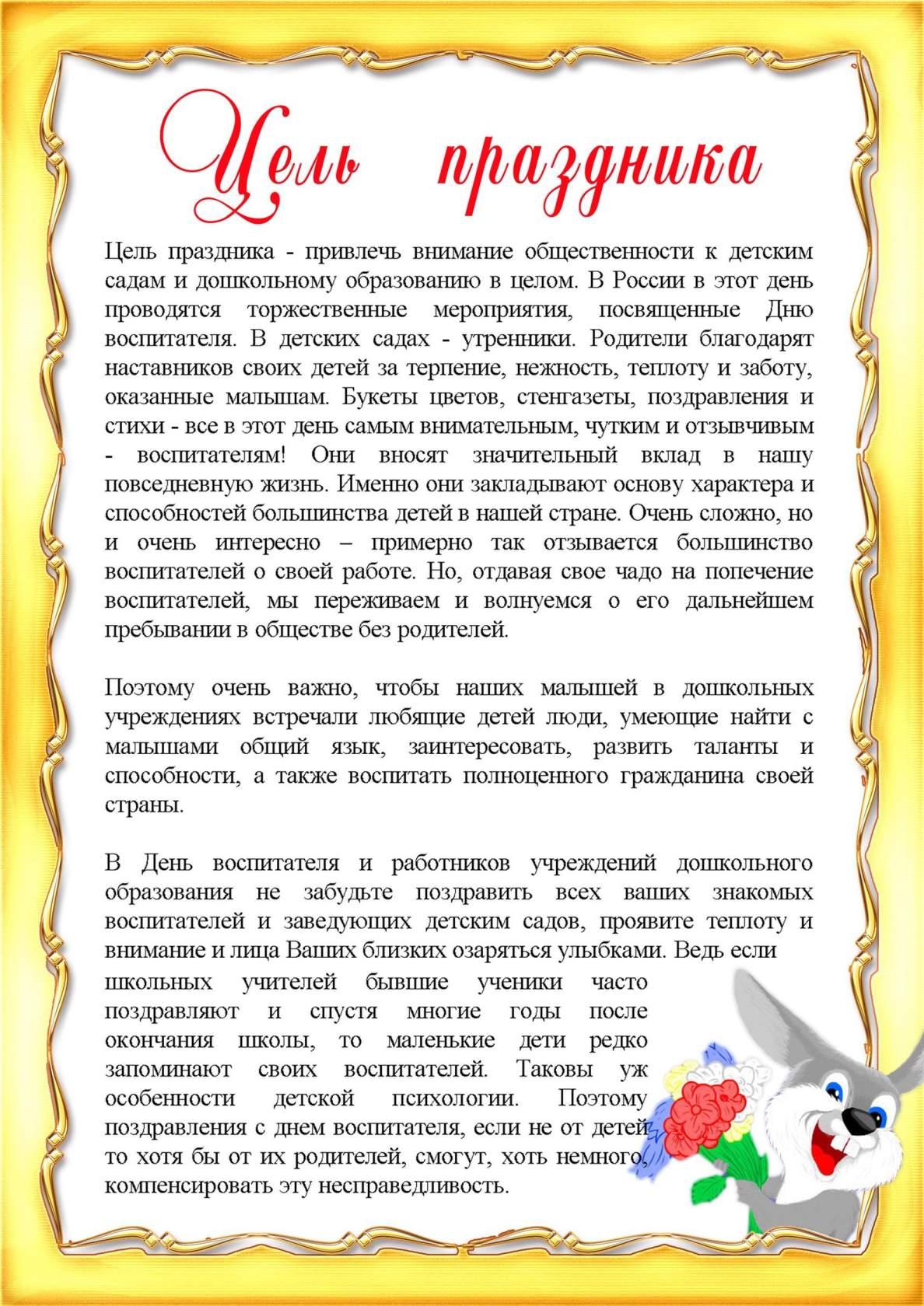 27 сентября день дошкольного работника папка передвижка (11)