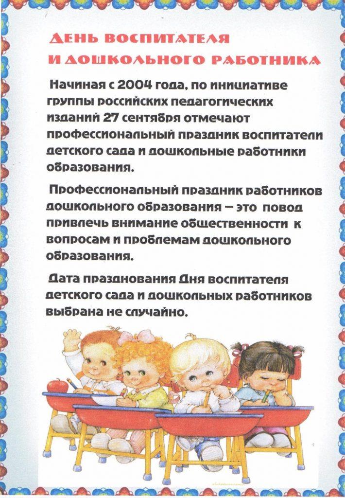 27 сентября день дошкольного работника папка передвижка (12)