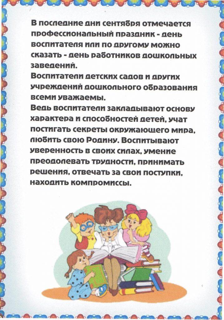 27 сентября день дошкольного работника папка передвижка (13)