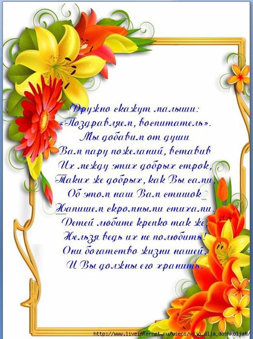 27 сентября день дошкольного работника папка передвижка (14)