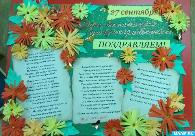 27 сентября день дошкольного работника папка передвижка (15)