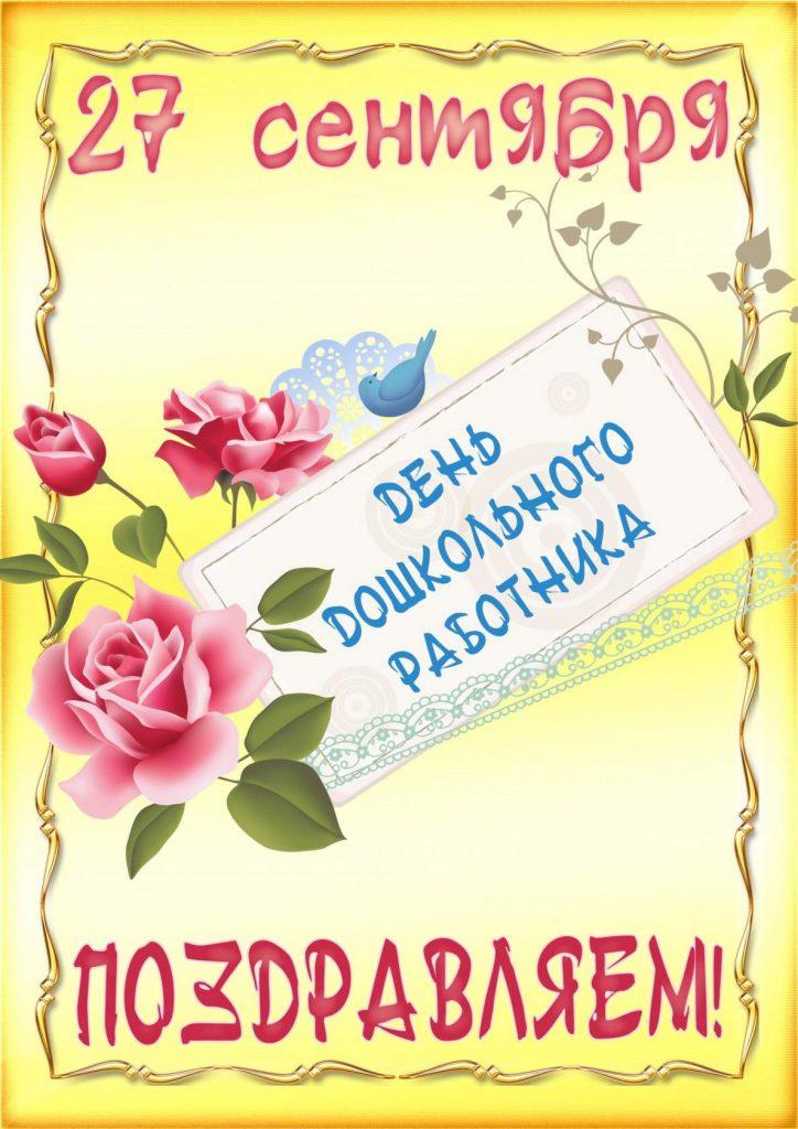 27 сентября день дошкольного работника папка передвижка (16)