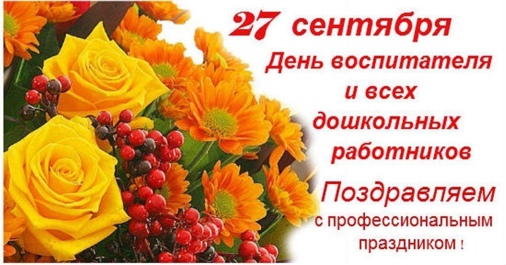 27 сентября день дошкольного работника папка передвижка (19)