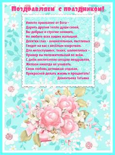 27 сентября день дошкольного работника папка передвижка (2)