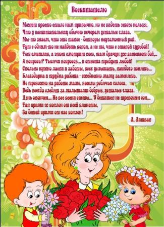 27 сентября день дошкольного работника папка передвижка (21)