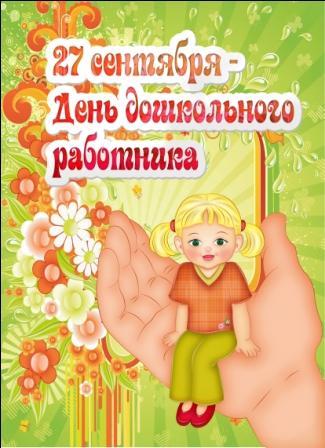 27 сентября день дошкольного работника папка передвижка (3)
