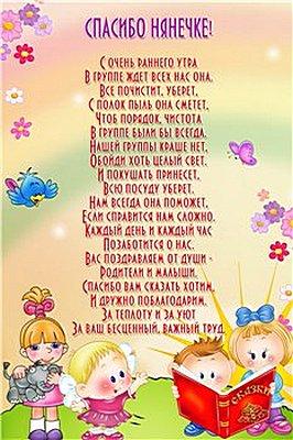 27 сентября день дошкольного работника папка передвижка (4)