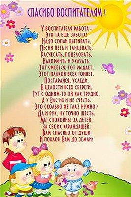 27 сентября день дошкольного работника папка передвижка (5)