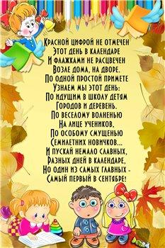 27 сентября день дошкольного работника папка передвижка (6)