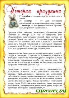 27 сентября день дошкольного работника папка передвижка (8)