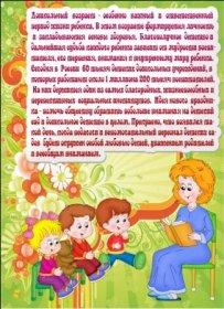 27 сентября день дошкольного работника папка передвижка (9)