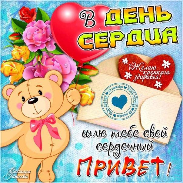 29 сентября день сердца картинки и открытки (1)